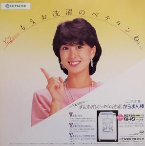 河合奈保子さん出演のCM(日立製作所編): わかくさいろのブログ